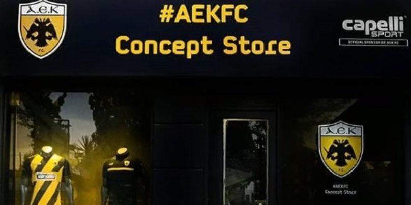 Η Τετάρτη της ΑΕΚ περνά από το κατάστημα της Capelli στη Νέα Φιλαδέλφεια με σούπερ προσφορά!