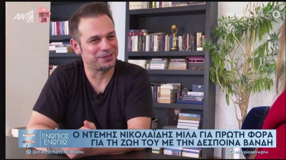 Ο Ντέμης Νικολαϊδης μίλησε πρώτη φορά για τη Δέσποινα Βανδή (VIDEO)