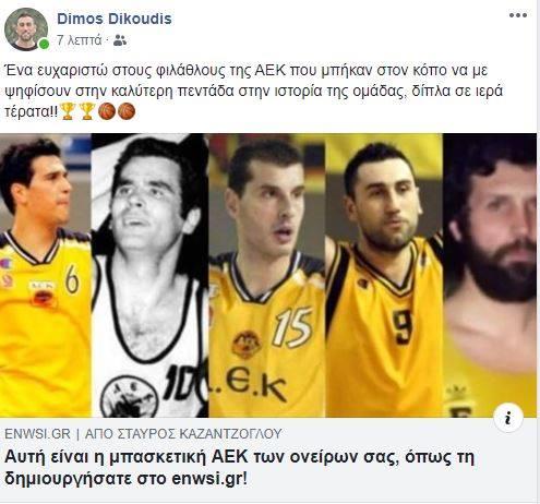 Ντικούδης για τη δημοσκόπηση του enwsi.gr: «Ευχαριστώ τους φιλάθλους, είμαι στην 5αδα δίπλα σε ιερά τέρατα!» (ΦΩΤΟ)