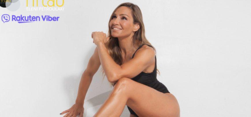 Γυμναστική στο σπίτι μέσω Viber από την Ελένη Πετρουλάκη