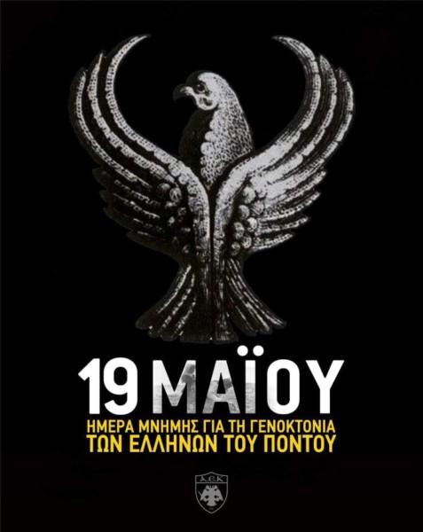 ΠΑΕ ΑΕΚ: «101 χρόνια από τη Γενοκτονία των Ελλήνων του Πόντου, δεν ξεχνάμε!» (ΦΩΤΟ)