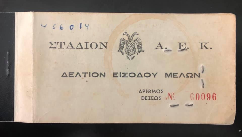 «Αγιά Σοφιά»: Εισιτήριο διαρκείας της πρωταθληματικής σεζόν 1967-68 το νέο έκθεμα στο Μουσείο της ΑΕΚ (ΦΩΤΟ)