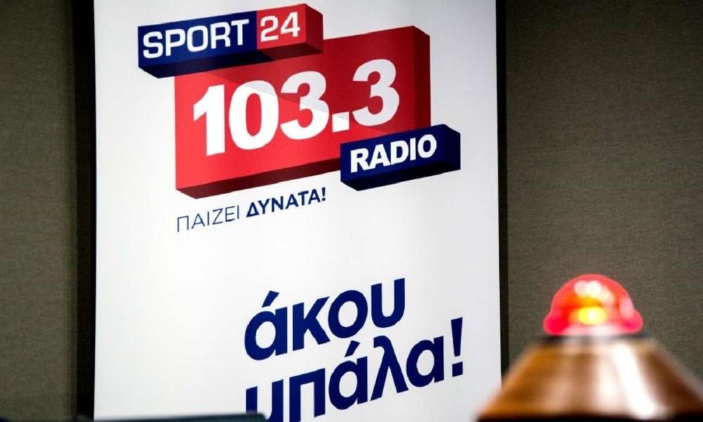 Διέκοψε τη μετάδοση σήματος ο Sport24 Radio!