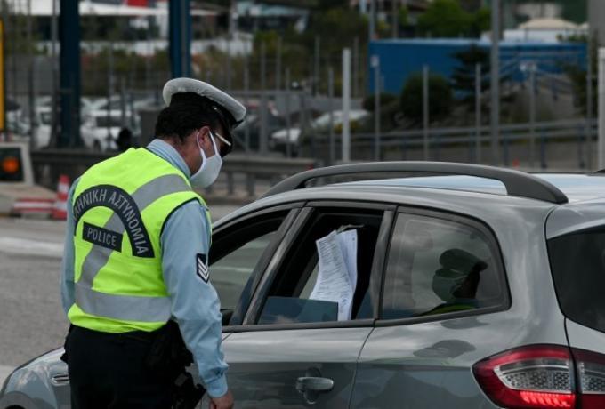 Απαγόρευση κυκλοφορίας: 16 παραβάσεις για μετακινήσεις εκτός νομού το Σάββατο