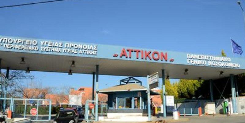 Συναγερμός στο «Αττικόν»: Θετικοί στον κορωνοϊό τρεις γιατροί