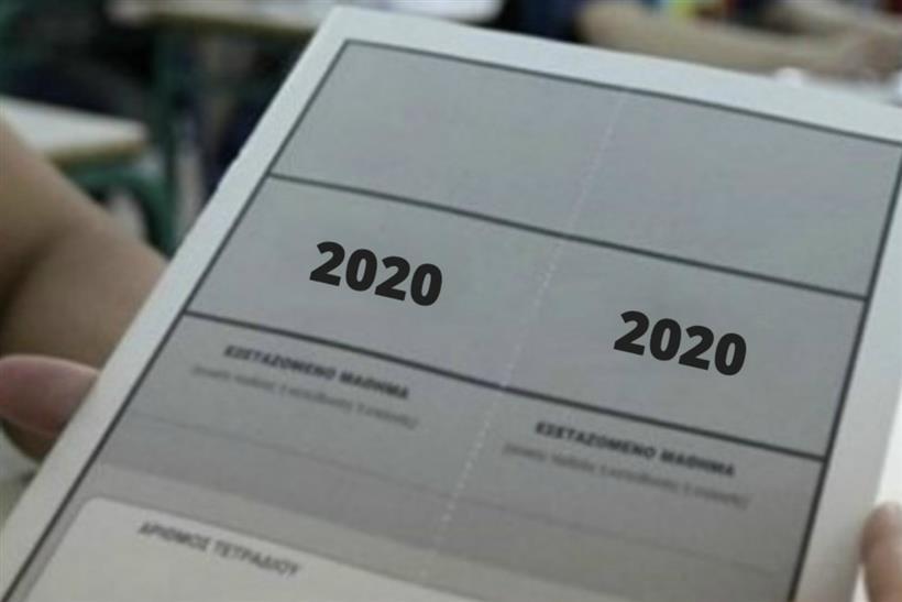 Πανελλαδικές 2020: Αυτό είναι το πρόγραμμα εξέτασης των ειδικών μαθημάτων και των δοκιμασιών ΤΕΦΑΑ