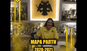 Επίσημο: Ανανέωσε έως το 2021 με την ΑΕΚ η Ράπτη!