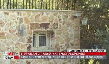 Γιατρός-«μαϊμού»: Πώς τον εντόπισαν οι αρχές - Το σπίτι-φρούριο