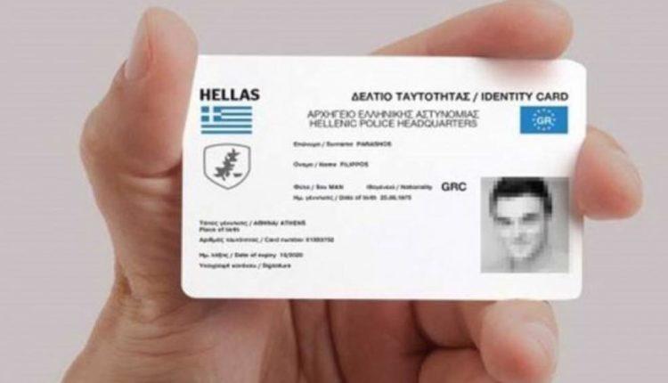 Το ΑΦΜ θα γίνει ο νέος προσωπικός αριθμός και στις ταυτότητες