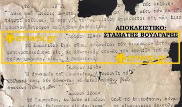 ΑΠΟΚΛΕΙΣΤΙΚΟ: Τα έγγραφα που αγγίζουν την Ιστορία της ΑΕΚ! (ΦΩΤΟ)