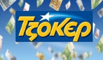 Η Τρίτη φέρνει κλήρωση ΤΖΟΚΕΡ με 5,2 εκατ. ευρώ