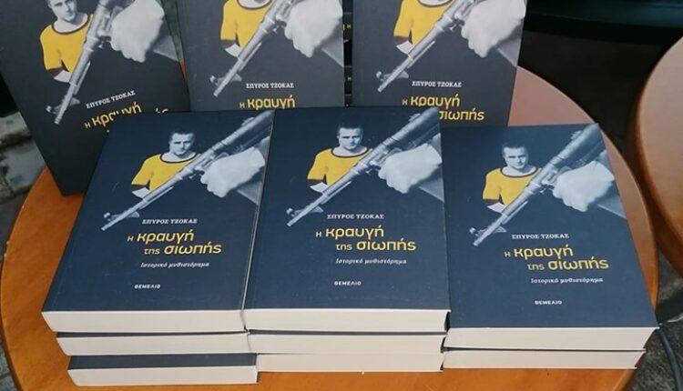 Με λαμπρότητα και συγκίνηση η εκδήλωση για το βιβλίο του Σπύρου Τζόκα (ΦΩΤΟ)