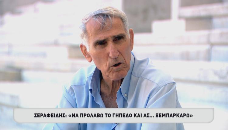 Συγκλονιστικός Σεραφείδης: «Ας μπω στο γήπεδο και μετά ας... ξεμπαρκάρω» (VIDEO)