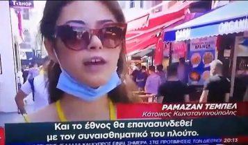 Απίστευτη γκάφα του ΣΚΑΪ σε δηλώσεις Τούρκων για την Αγιά Σοφιά