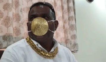 Απίστευτο: Ινδός πλήρωσε πάνω από 3.000 ευρώ για χρυσή προστατευτική μάσκα