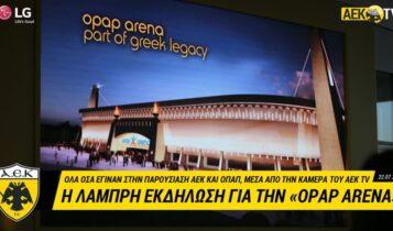 H OPAP ARENA μέσα από το AEK TV (VIDEO)