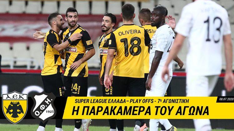 Η νίκη της ΑΕΚ με τον ΟΦΗ από τα... μάτια του AEK TV (VIDEO)