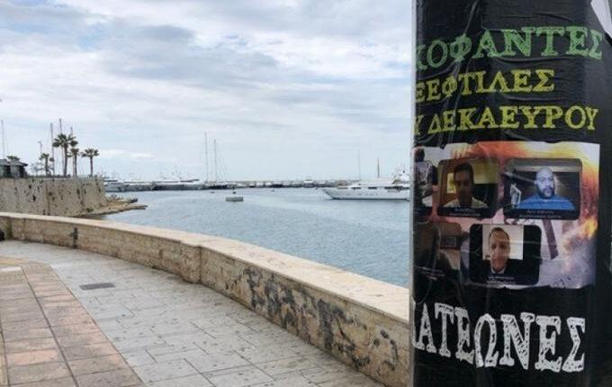 Αφίσες στον Πειραιά: Οπαδοί του Ολυμπιακού οι συλληφθέντες