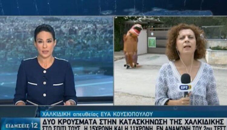 «Δεινόσαυρος» εμφανίστηκε σε ζωντανή μετάδοση - Πέρασε πίσω από ρεπόρτερ της ΕΡΤ (VIDEO)