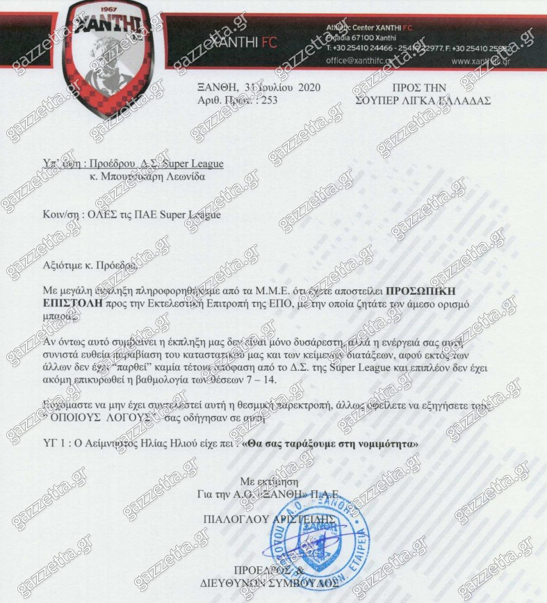 Ξάνθη κατά Μπουτσικάρη: «Αν ισχύει η επιστολή, παραβιάσατε το καταστατικό»! (ΦΩΤΟ)