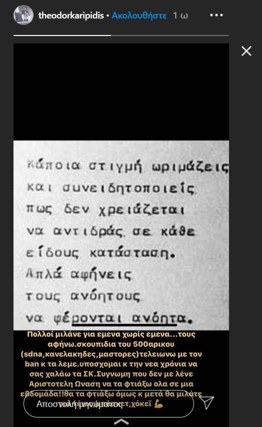 Καρυπίδης σε Super 3: «Συγγνώμη που δεν με λένε Αριστοτέλη Ωνάση» (ΦΩΤΟ)
