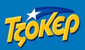 Νέο τζακ ποτ απόψε στο Τζόκερ -6,8 εκατ. ευρώ στην κλήρωση της Κυριακής (ΦΩΤΟ)
