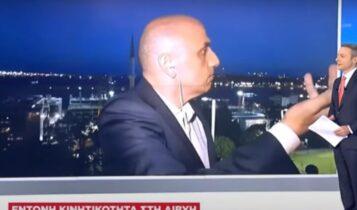 Δημοσιογράφος του ΣΚΑΙ δέχθηκε «πέσιμο» από Τούρκους σε ζωντανή μετάδοση (VIDEO)