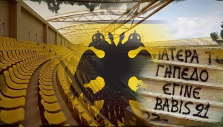 «Αγιά Σοφιά»: Οι «υπογραφές» του κόσμου της ΑΕΚ στο γήπεδο! (VIDEO)