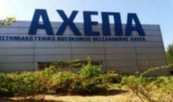 ΑΧΕΠΑ: Βρέθηκαν 14 κρούσματα κορωνοϊού - Κλειστό μέχρι και 21 Αυγούστου για να γίνει απολύμανση
