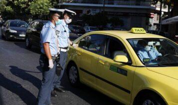 Κορωνοϊός: Σαρωτικοί έλεγχοι για την τήρηση των μέτρων - 523 παραβάσεις το Σάββατο