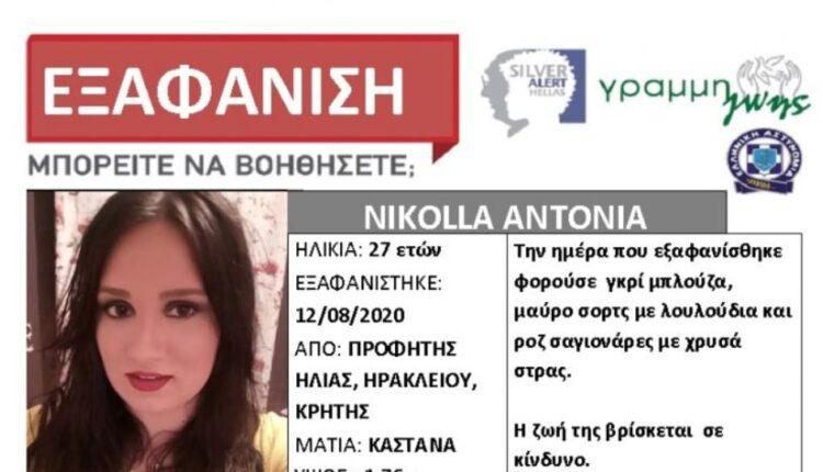 Αγωνία για την 27χρονη μητέρα που αγνοείται στην Κρήτη
