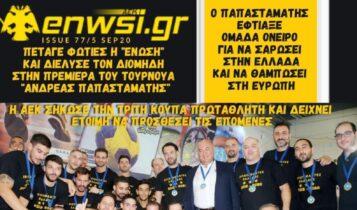 Το ΠΡΩΤΟΣΕΛΙΔΟ του enwsi.gr (ΦΩΤΟ)