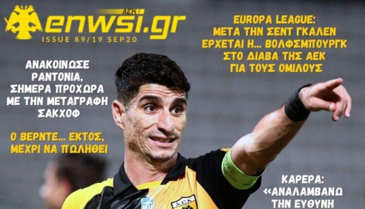 Το ΠΡΩΤΟΣΕΛΙΔΟ του enwsi.gr! (ΦΩΤΟ)