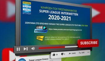 Super League: Κλήρωση... φιάσκο και εικόνες ερασιτεχνισμού!