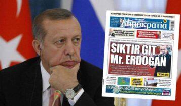 Ερντογάν: Μηνύει ελληνική εφημερίδα για το πρωτοσέλιδό της!