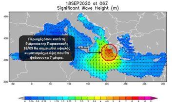 Κακοκαιρία «Ιανός»: Τα κύματα θα φτάσουν τα 7 μέτρα στη Δυτική Ελλάδα