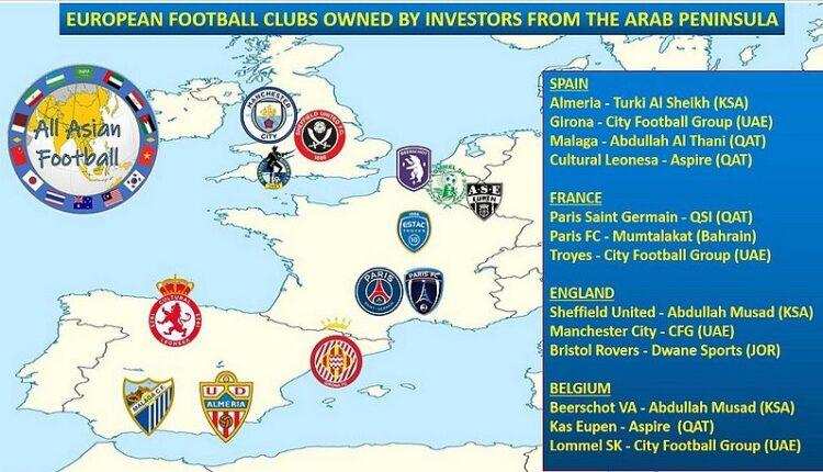 Οι 13 ευρωπαϊκές ομάδες που αγοράστηκαν από Άραβες!