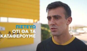 Σβάρνας: «Το μυαλό μας στον τελικό με τον Ολυμπιακό-Υψιστη τιμή η συμμετοχή στην Εθνική» (VIDEO)