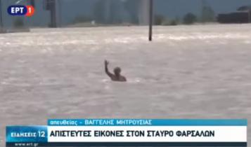 «Ιανός»: Φάρσαλα – Η συγκλονιστική στιγμή διάσωσης άνδρα (VIDEO)
