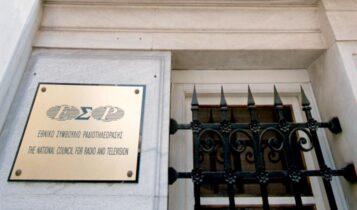 Πρόστιμο 120.000 ευρώ από το ΕΣΡ για τα «Αποκαλυπτικά»