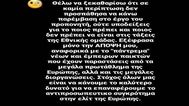 Σιόβας: «Δεν ήθελα να κάνω υποδείξεις για το ποιος πρέπει να είναι στις τάξεις της Εθνικής» (ΦΩΤΟ)
