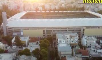 «Αγιά Σοφιά-OPAP ARENA»: Μαγικό ξημέρωμα στο παλάτι της ΑΕΚ (VIDEO)