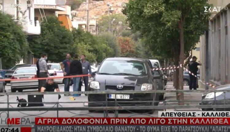 Εν ψυχρώ δολοφονία στην Καλλιθέα-Νεκρός ο «Απάτσι»- Για συμβόλαιο θανάτου μιλούν οι αρχές