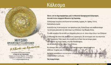 ΑΕΚ: «Ελάτε να δημιουργήσουμε μαζί το Μουσείο Προσφυγικού Ελληνισμού στην Αγιά Σοφιά!»