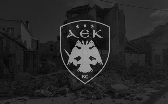 Το μήνυμα της ΚΑΕ ΑΕΚ για τον φονικό σεισμό: «Ανείπωτη τραγωδία» (ΦΩΤΟ)