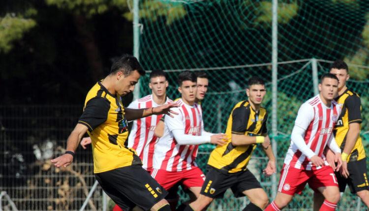 ΑΕΚ-Ολυμπιακός (Κ19) 2-3 (ΤΕΛΙΚΟ)