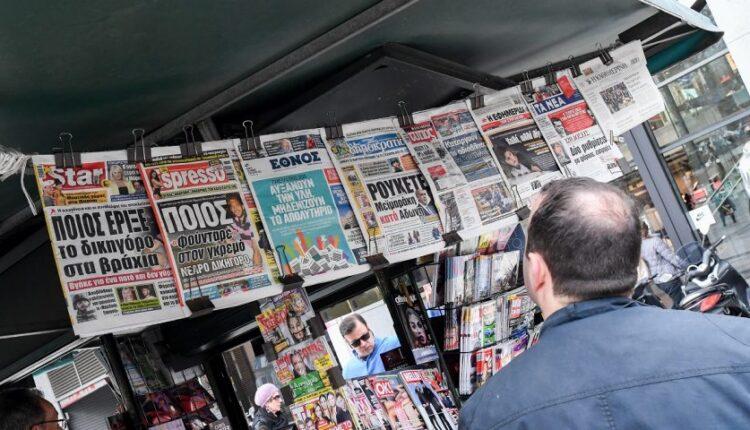 Ακόμα μία εφημερίδα βάζει λουκέτο