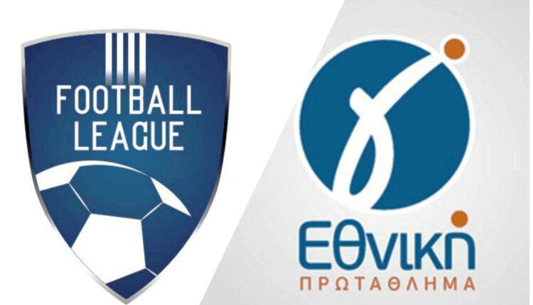 Football League: Σε δύο ομίλους το πρωτάθλημα