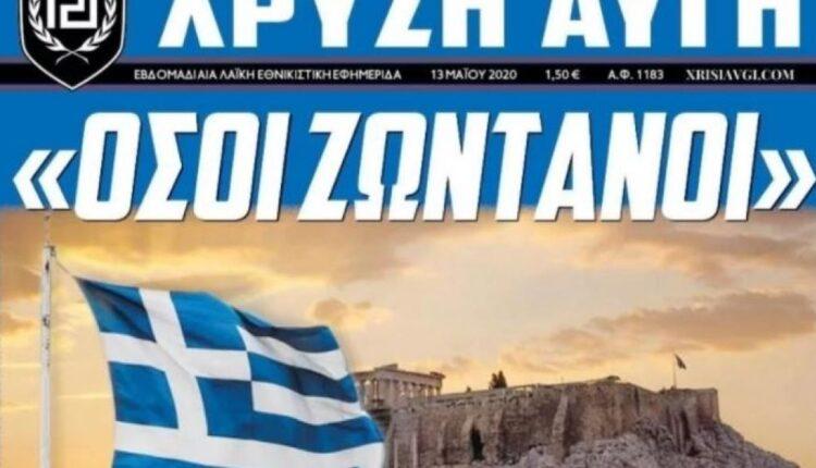 Τέλος και η εφημερίδα της Χρυσής Αυγής: Την ημέρα της καταδίκης το τελευταίο φύλλο