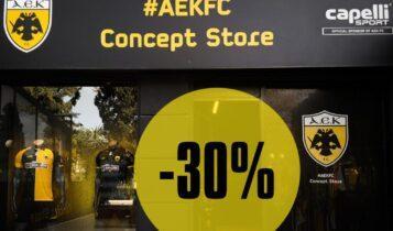 AEK Concept Store: Εκπτωση 30% σε ΟΛΑ τα προϊόντα της ΑΕΚ!
